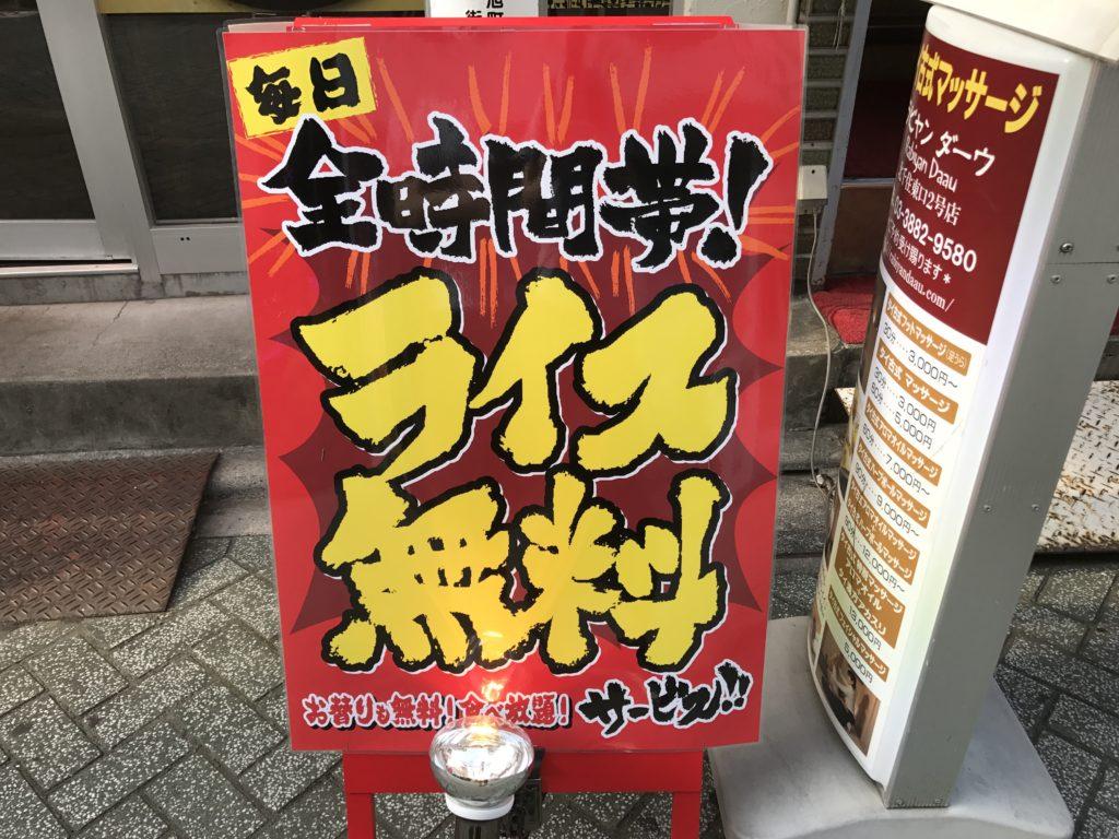横浜道ライス無料の看板