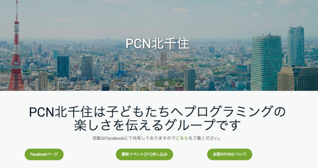 PCN北千住「プログラミング教室開催」