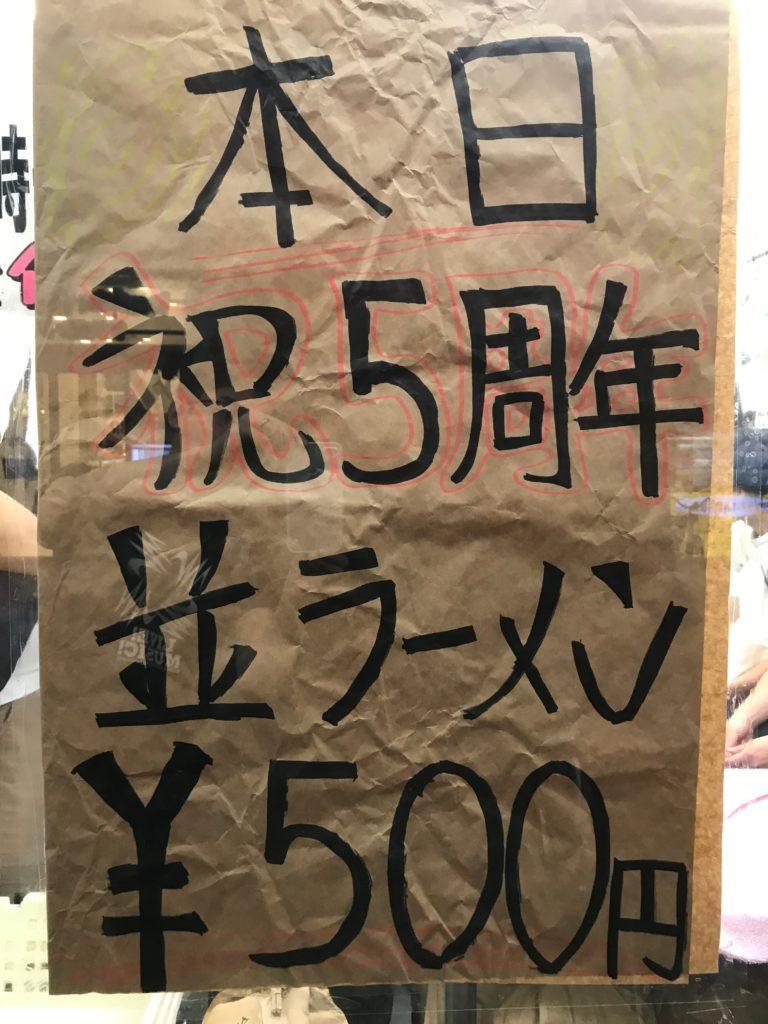 武蔵屋5周年ポップ