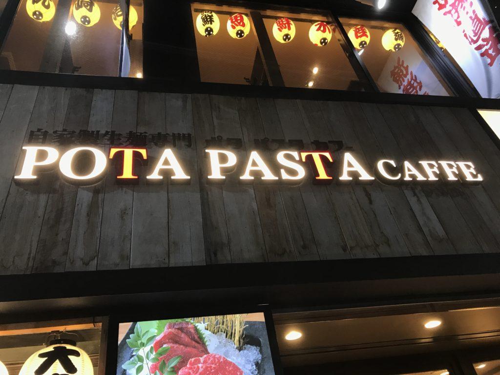 北千住東口の本格パスタ屋【POTA PASTA CAFFE(ポタパスタカフェ)】全品100円セール
