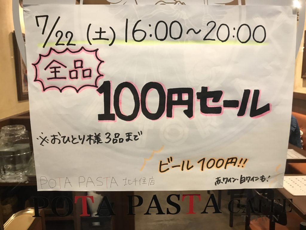 ポタパスタ100円セール写真
