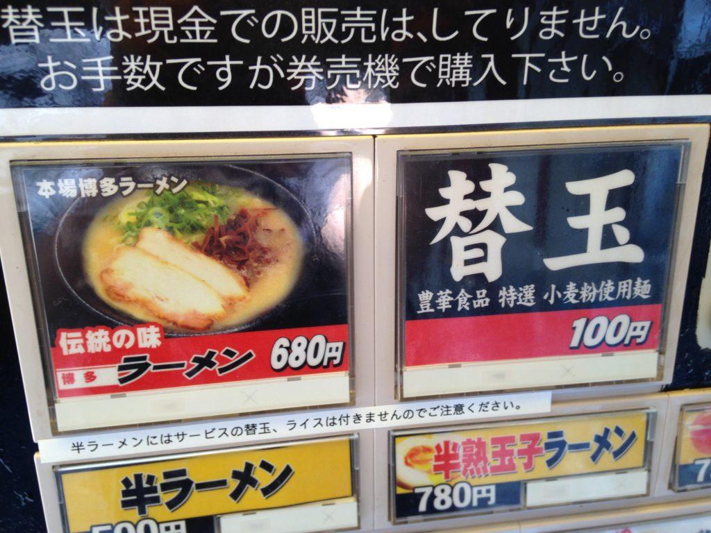 濱田屋発券機