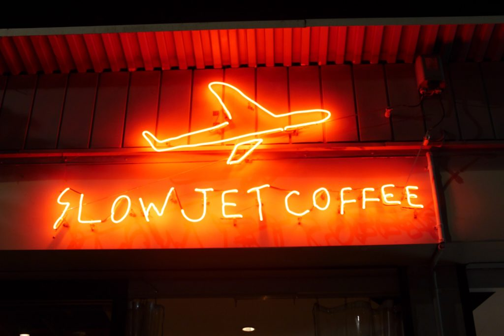 北千住から徒歩10分の隠れ家的カフェ「SLOW JET COFFEE」