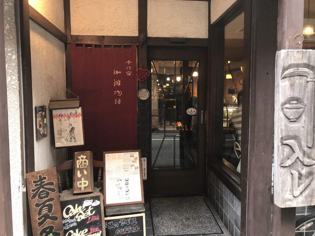 西口徒歩8分にあるクラッシックな喫茶店「珈琲物語」