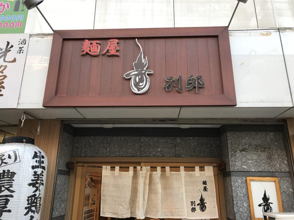 麺屋別館外観