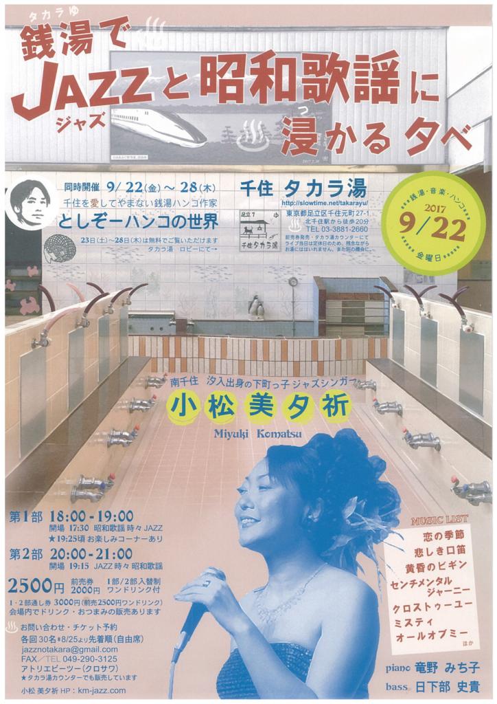 千住タカラ湯「JAZZと昭和歌謡に浸かる夕べ」
