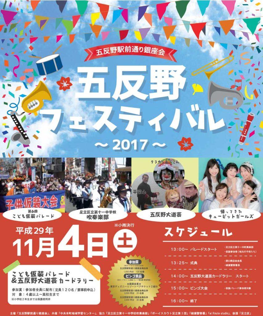 五反野駅前通り銀座会「五反野フィスティバル〜2017」