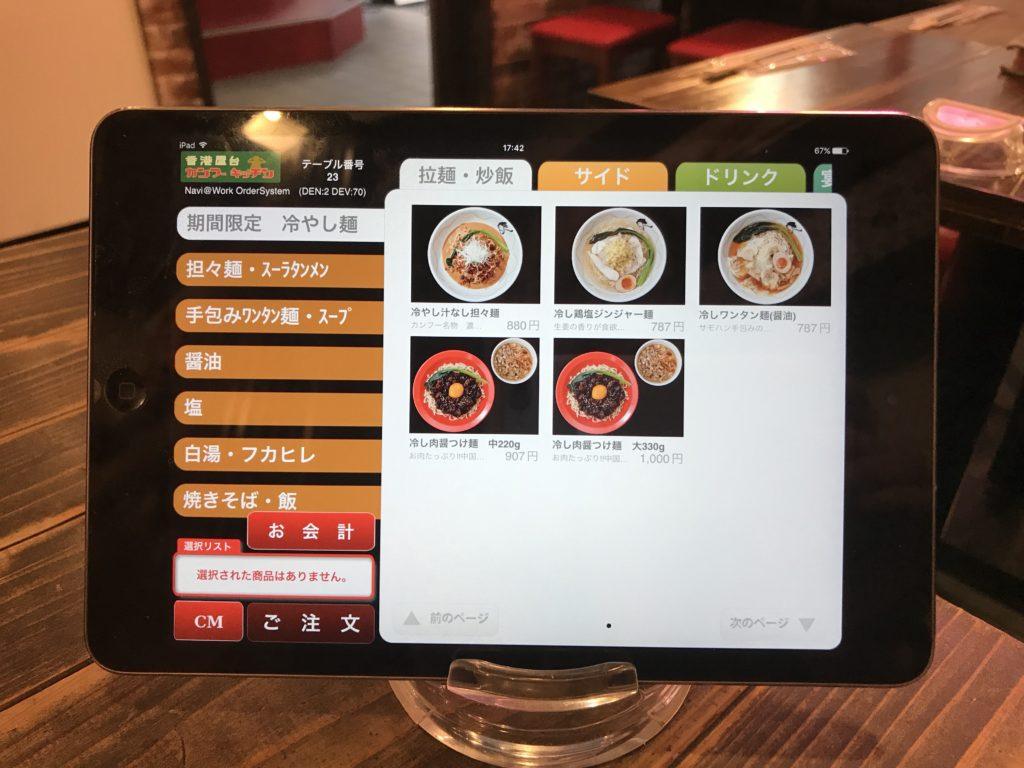 香港屋台カンフーキッチンの注文用タブレット