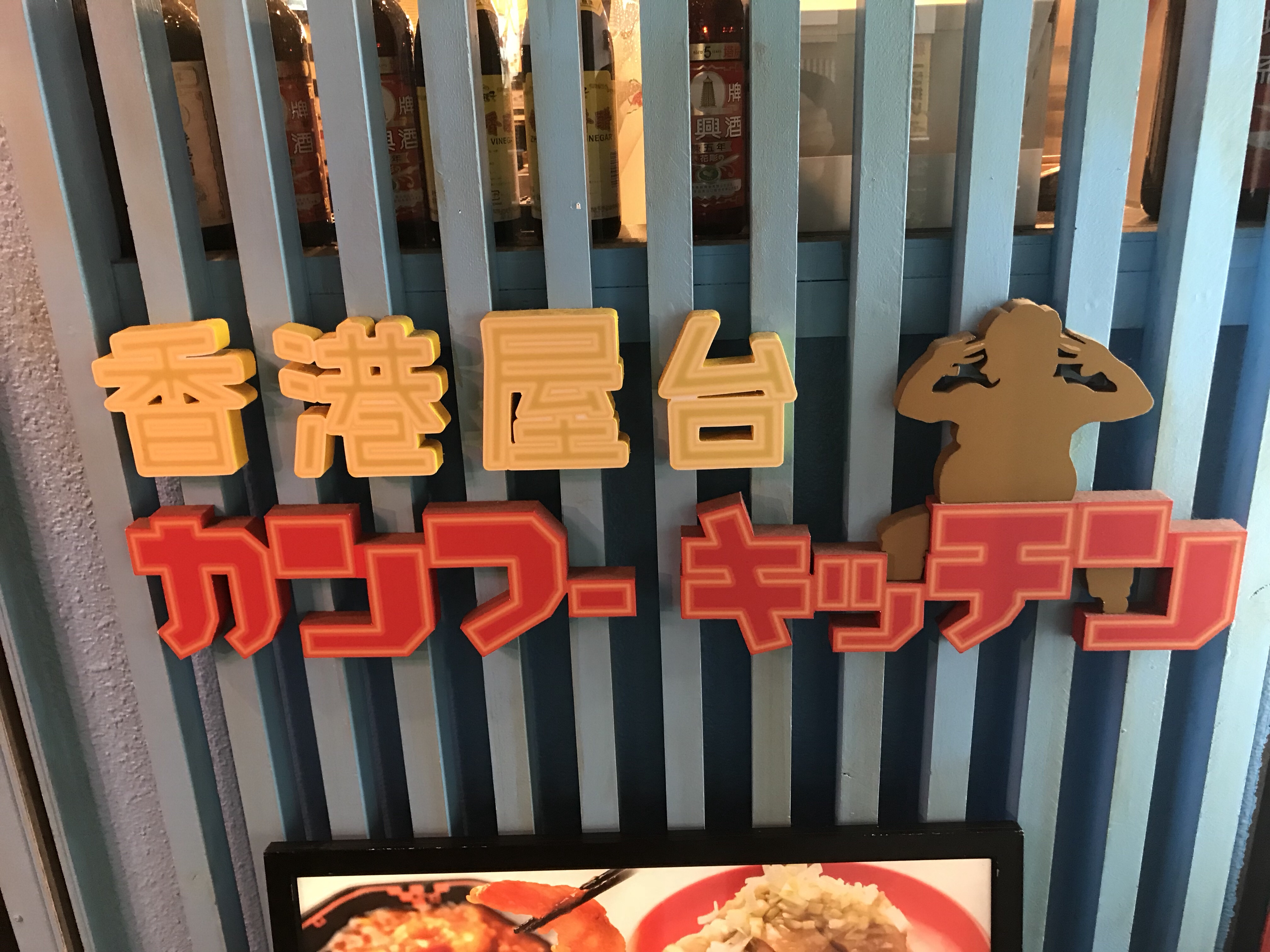 香港屋台カンフーキッチン
