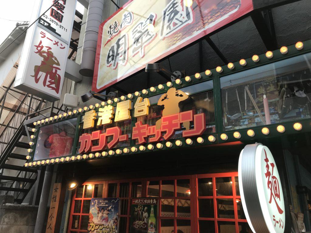 香港屋台カンフーキッチン外観