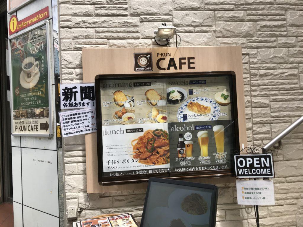 北千住駅東口徒歩5秒イベントスペース併設フリーWi-Fiも使える「P-KUN CAFE」