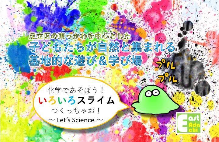 6/30(土) 化学であそぼう!いろいろスライムづくり!~Let's Science~