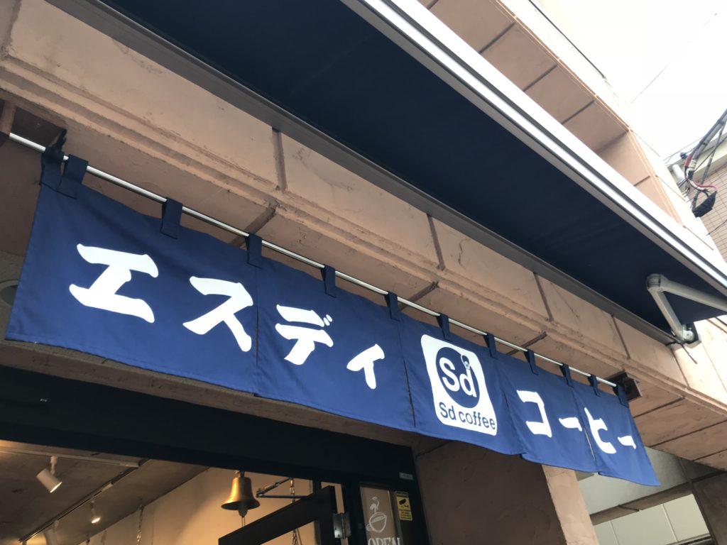 北千住西口宿場町通りにあるフリーWi-Fiも使えるカフェ「Sd coffee(エスディコーヒー)」