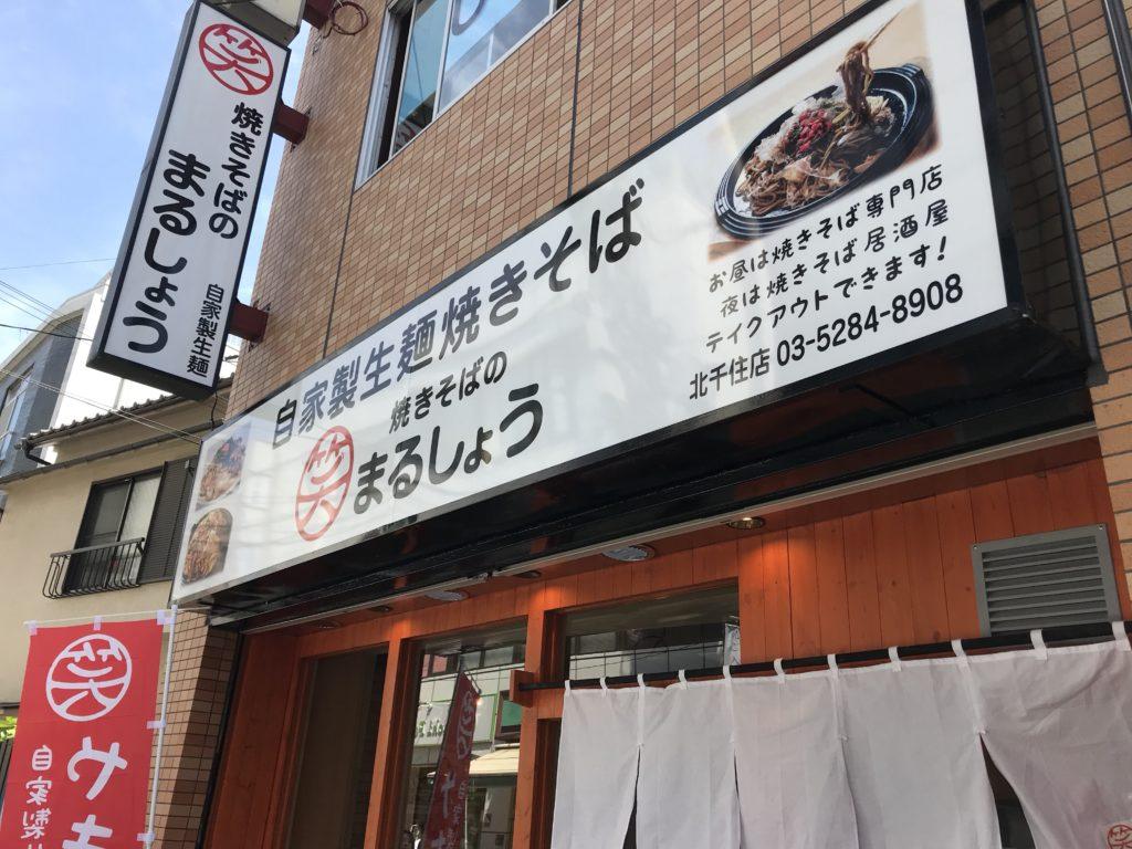 こだわりの生麺がうまい!!自家製生麺焼きそば「焼きそばのまるしょう」