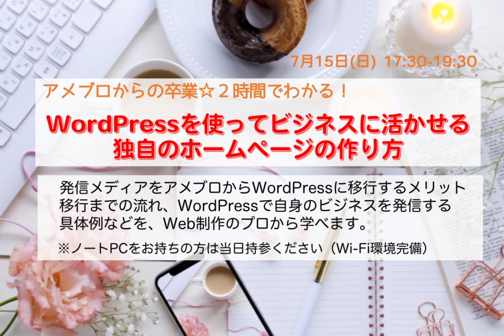 アメブロからの卒業!2時間でわかるWordPressを使ってビジネスに活かせる独自のホームページの作り方