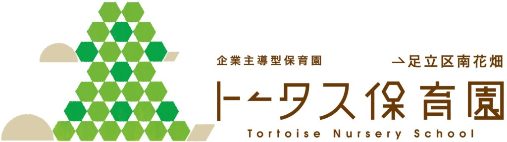 2019年度園児募集中「トータス保育園足立区南花畑」