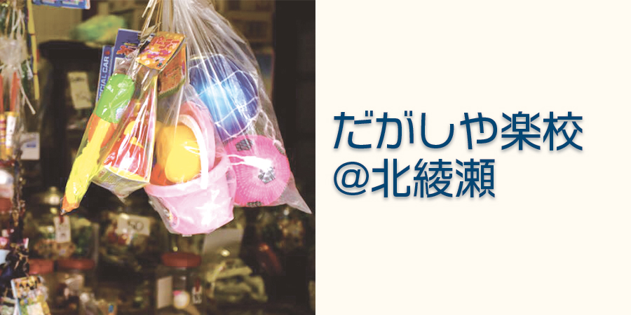 10/28(日) だがしや楽校@北綾瀬タイニーボート