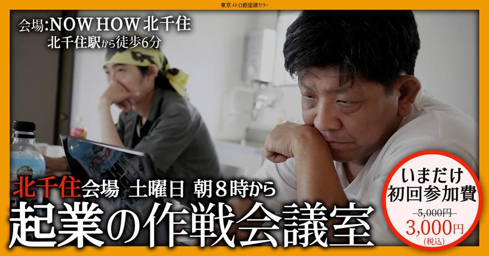 10/13(土)起業の作戦会議室 vol.32@北千住