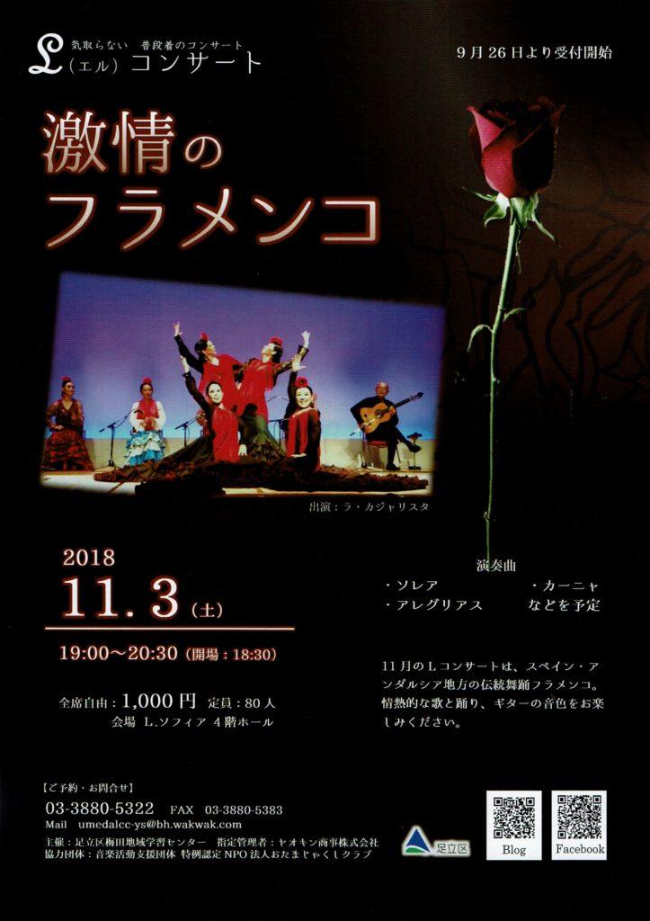 Lコンサート「激情のフラメンコ」@梅田