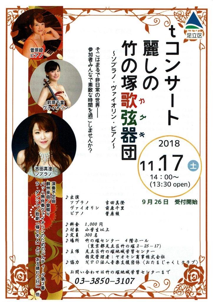tコンサート「麗しの歌弦器団」@竹ノ塚
