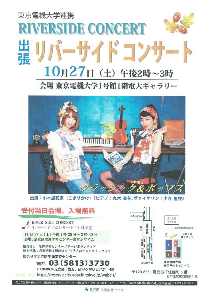 出張リバーサイドコンサート@東京電機大学