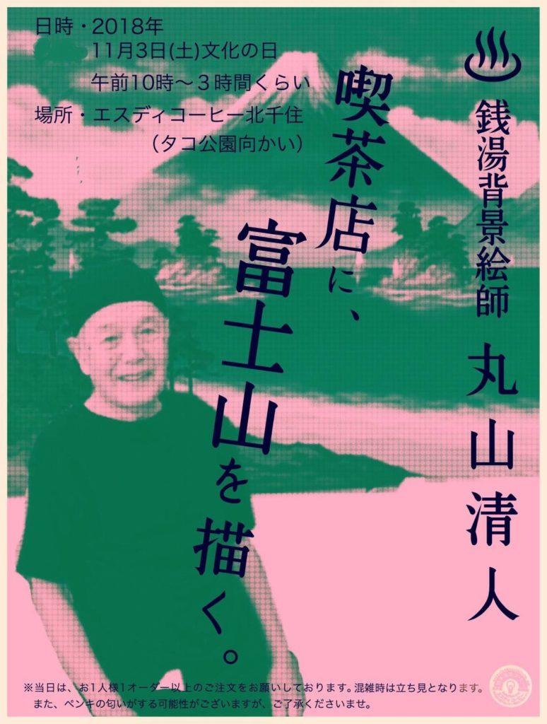 銭湯背景絵師「丸山清人」ライブペイント@北千住「Sdコーヒー」