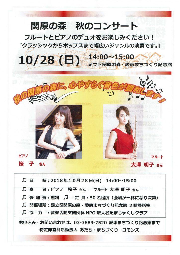 関原の森「秋のコンサート」@関原の森
