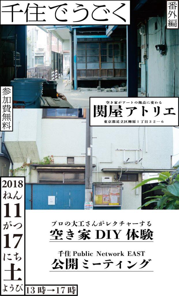 空き家DIY体験@関屋