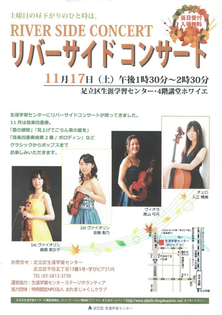 リバーサイドコンサート 弦楽四重奏
