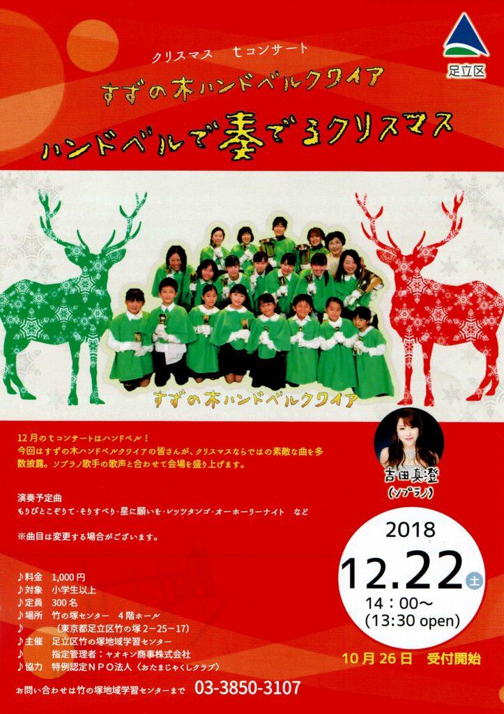 Tコンサート ハンドベルで奏でるクリスマス@竹の塚