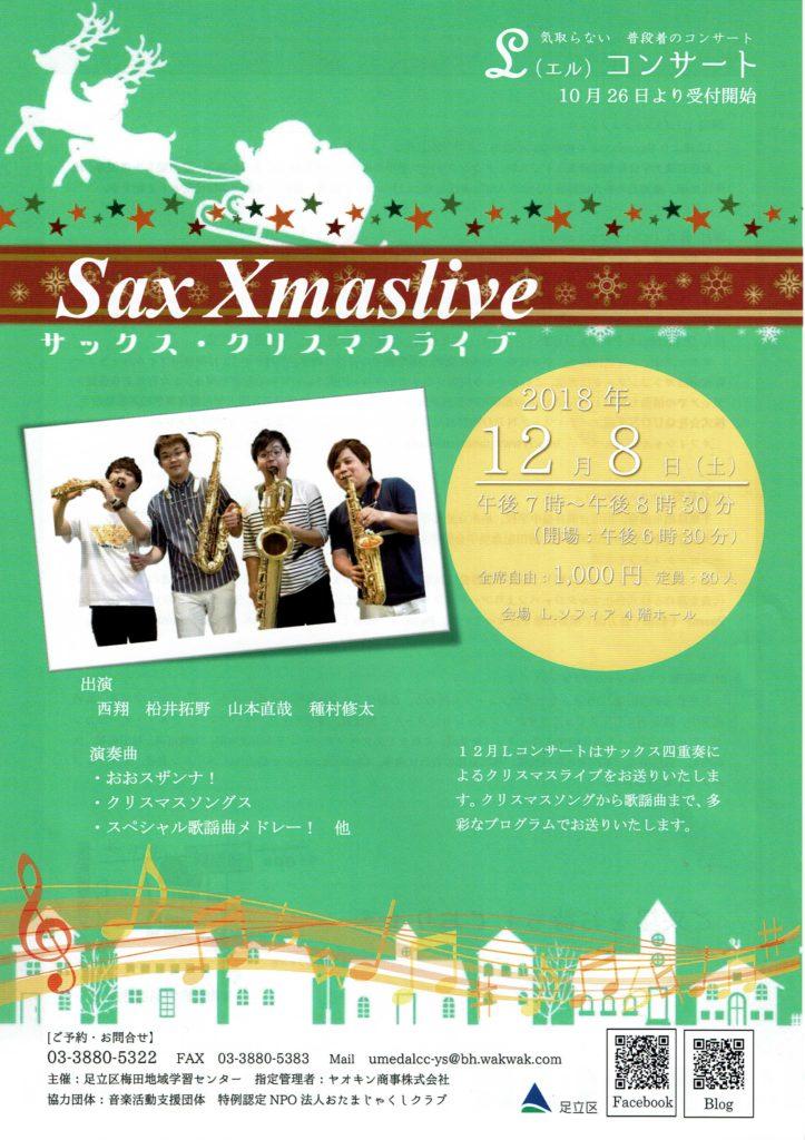 Lコンサート サックス・クリスマスライブ