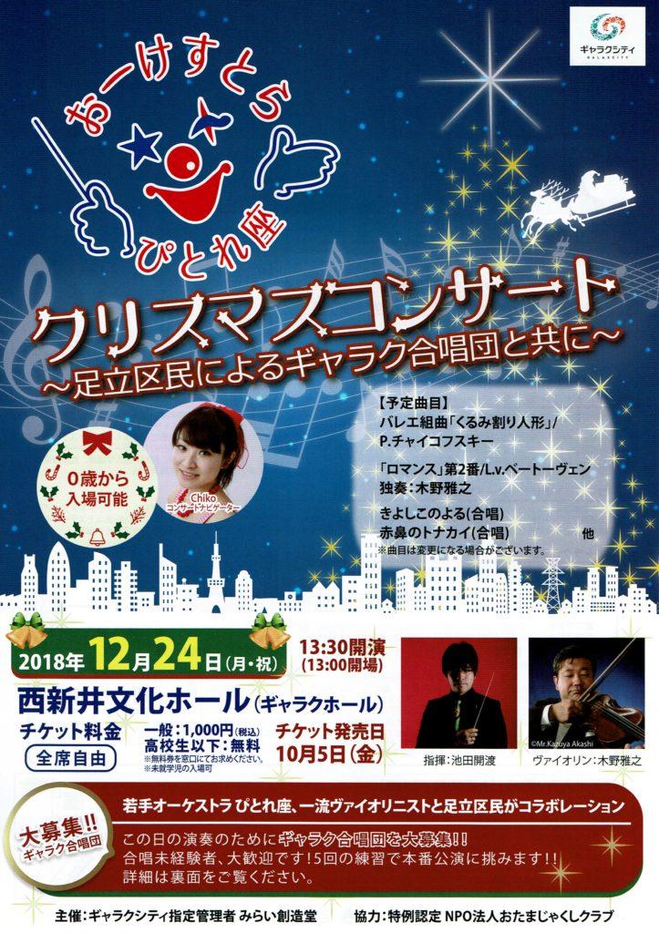 オーケストラ「ぴとれ座」クリスマスコンサート@ギャラクシティ