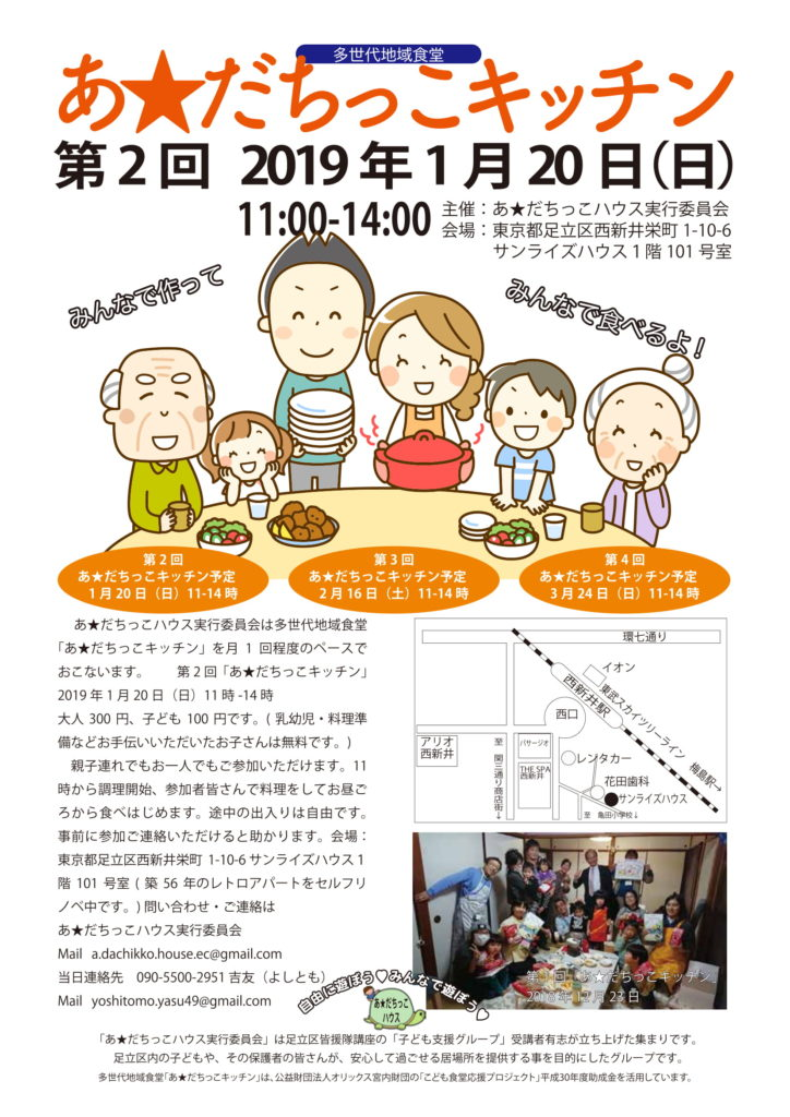 多世代地域食堂「あ★だちっこキッチン」開催