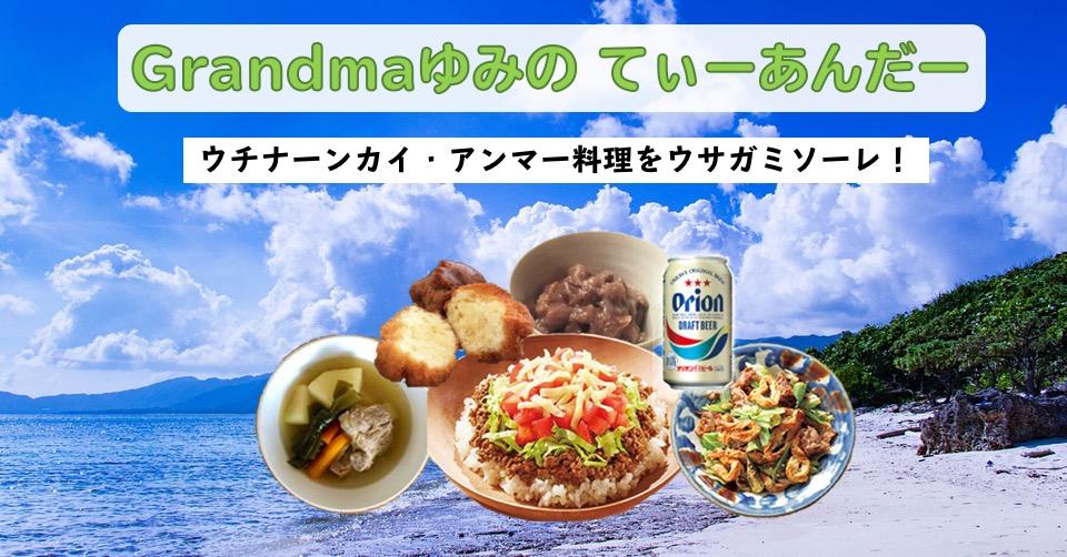 1/26 Grandmaゆみ の「てぃーあんだー」-沖縄家庭料理を囲む会-