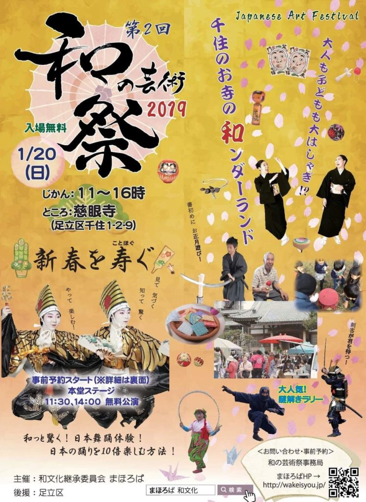 和の芸術祭第2回~新春を寿ぐ~
