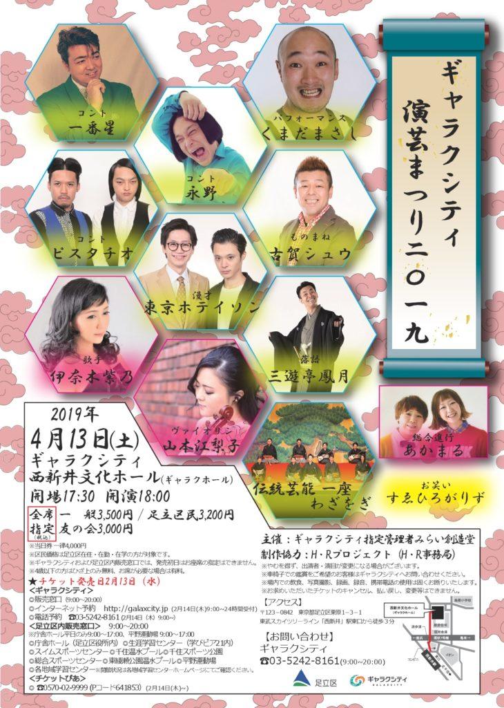 ギャラクシティ演芸まつり2019