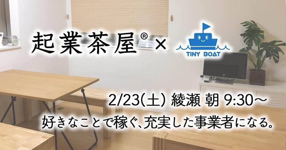起業茶屋® 第69回 [ 2/23(土) 朝 綾瀬 ]