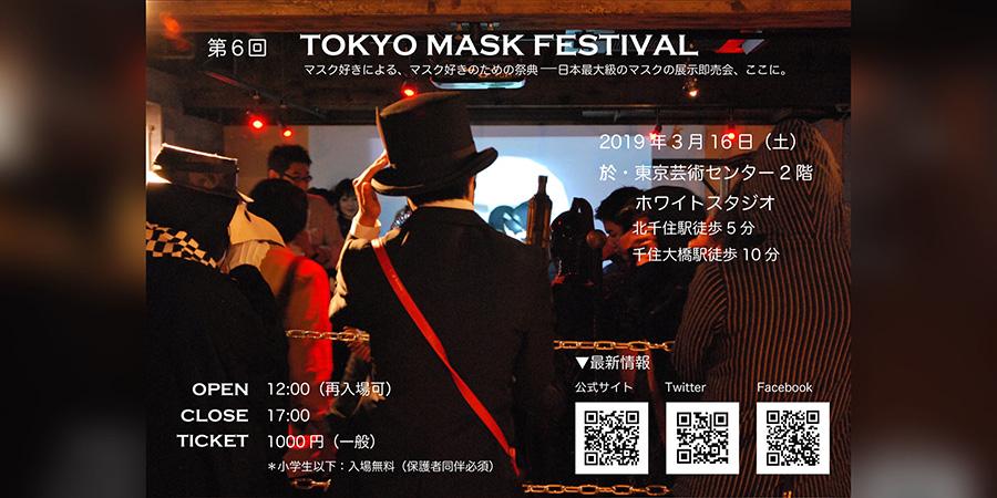 日本最大級のマスクの祭典~TOKYO MASK FESTIVAL vol.6