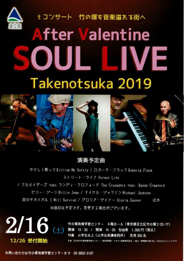 Tコンサート「竹ノ塚を音楽あふれる街へ」