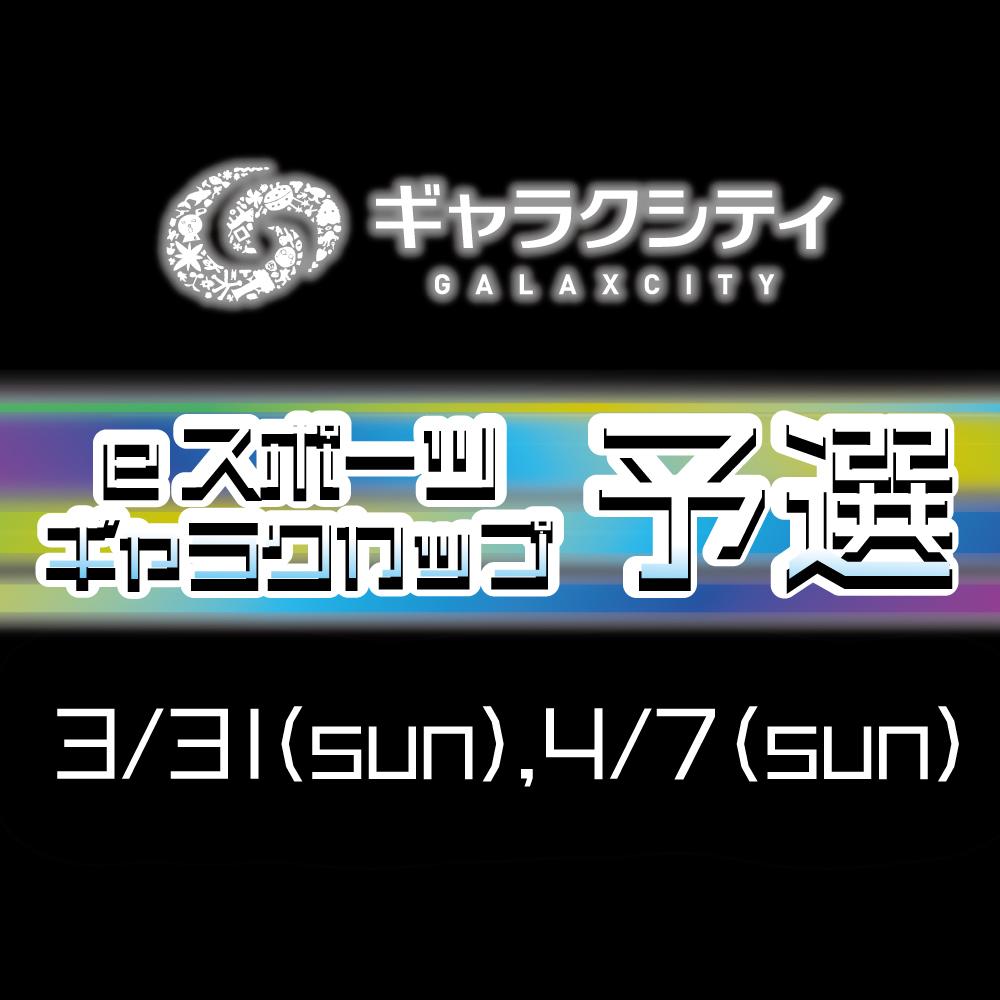 eスポーツ ギャラクカップ予選 in 西新井ギャラクシティ