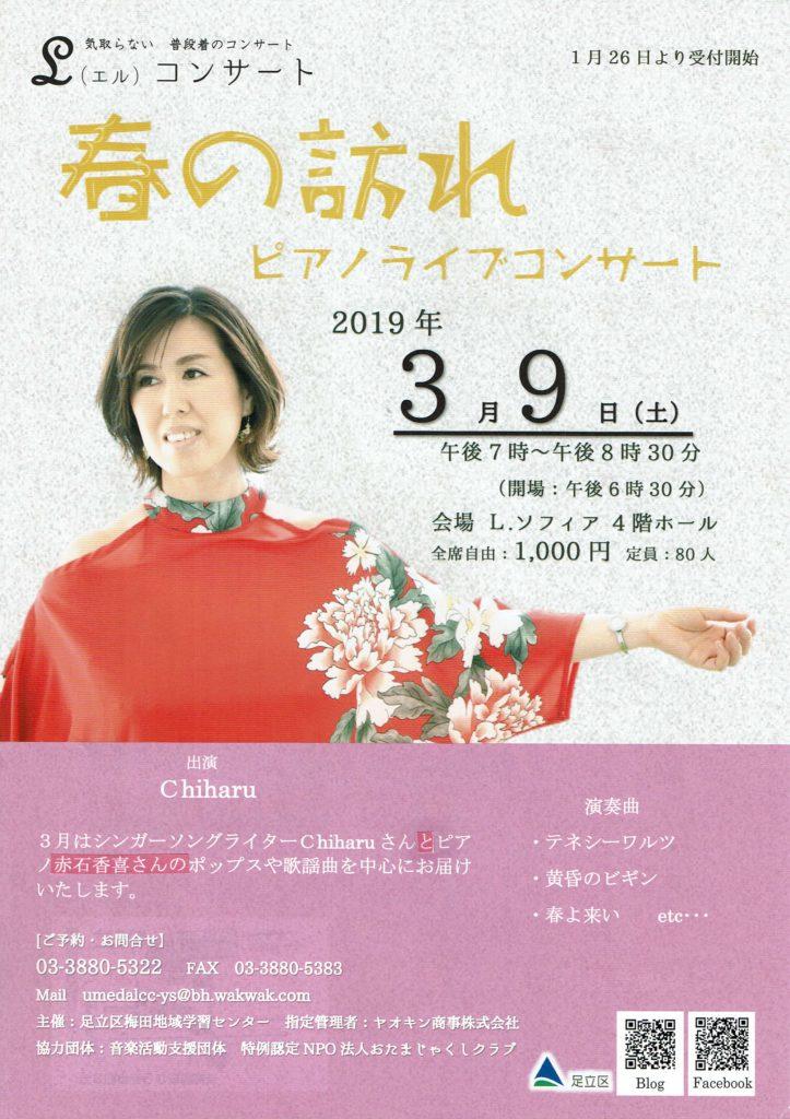 Lコンサート「春の訪れ ピアノライブコンサート」
