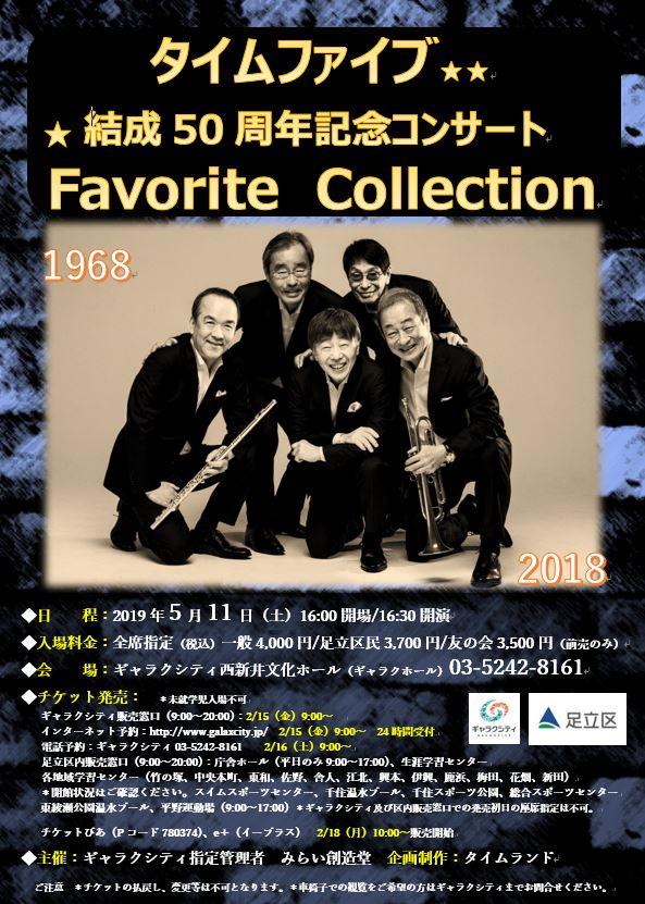 タイムファイブ結成50周年記念コンサート Favorite Collection