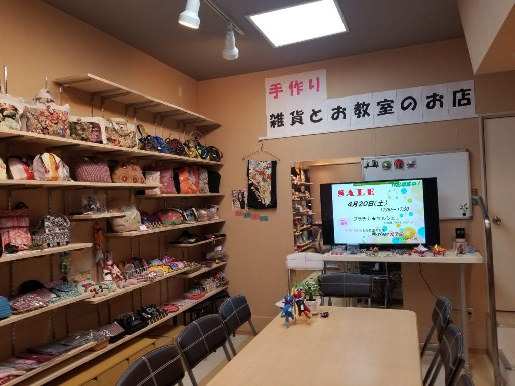 手作り雑貨とお教室のお店「My stage 北千住」