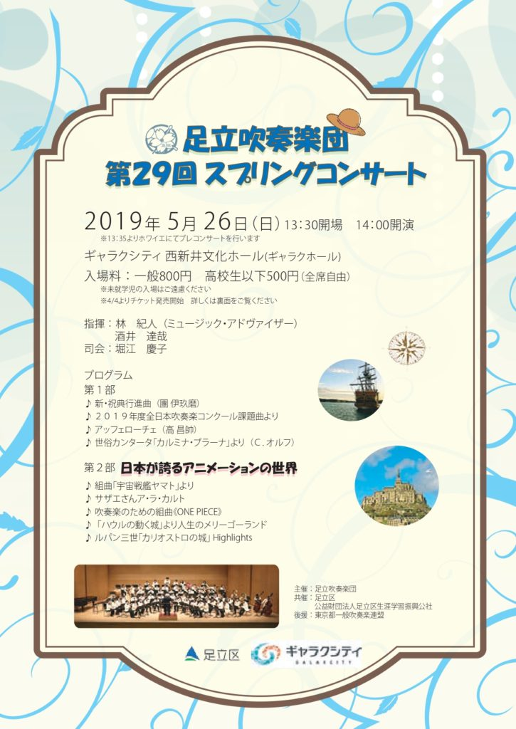 足立吹奏楽団第29回スプリングコンサート