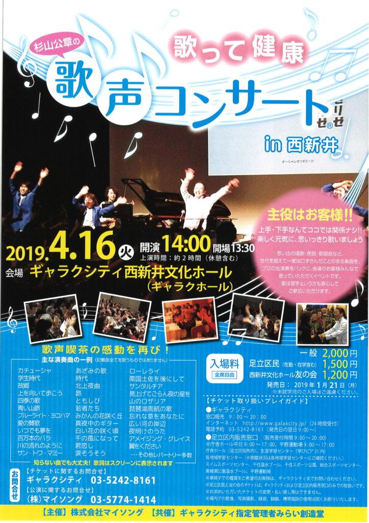 歌って健康 杉山公章の「歌声コンサート」 in 西新井