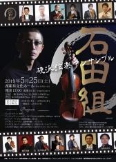 硬派弦楽アンサンブル「石田組」