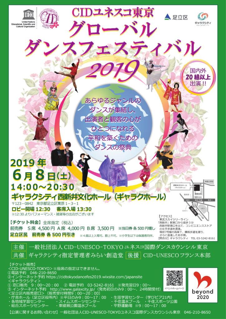 CIDユネスコ東京グローバルダンスフェスティバル2019