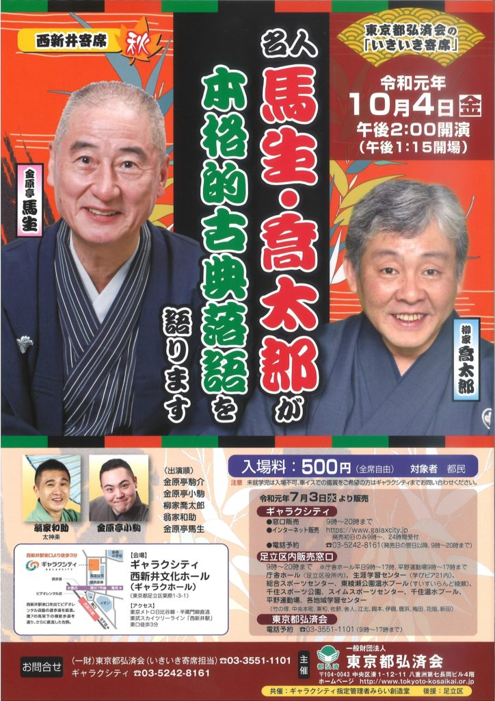 東京都弘済会の「いきいき寄席」