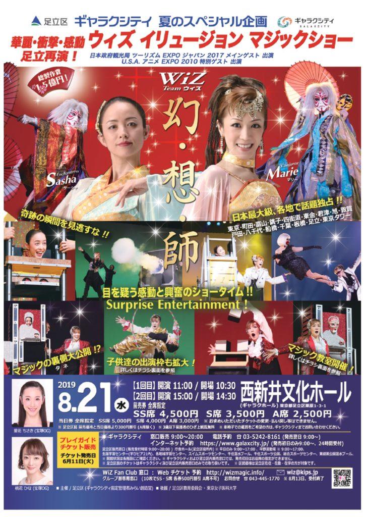 「華麗・衝撃・感動」ウィズ イリュージョン マジックショー『幻・想・師』
