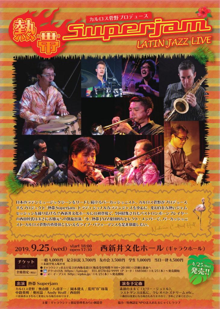 カルロス菅野プロデュース~熱帯Superjam LATIN JAZZ LIVE